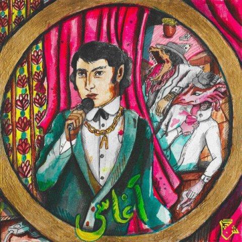 Sepehr Khalse – Aghasi
