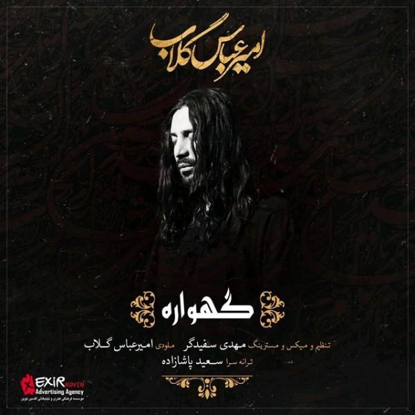 Amir Abbas Golab – Gahvareh