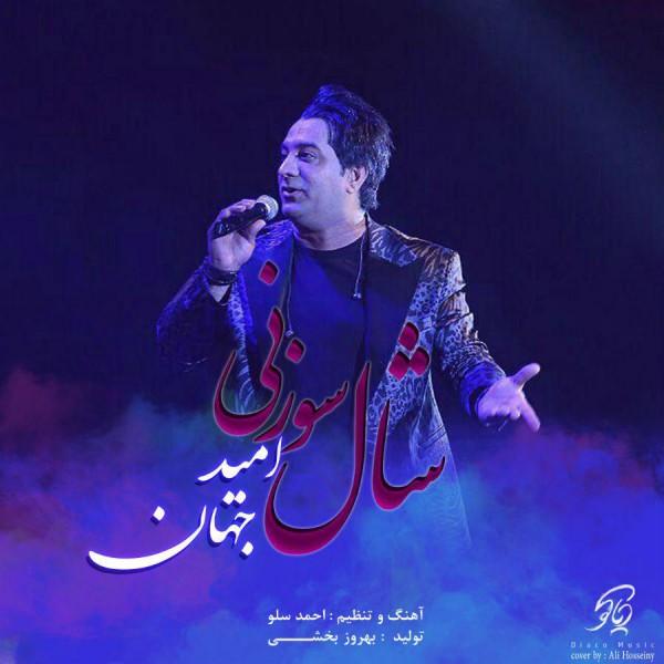 Omid Jahan – Shal Sozani