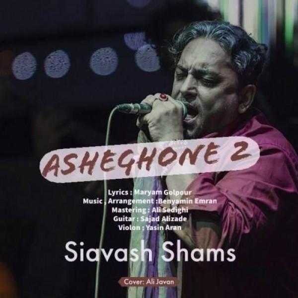Siavash Shams – Asheghone 2