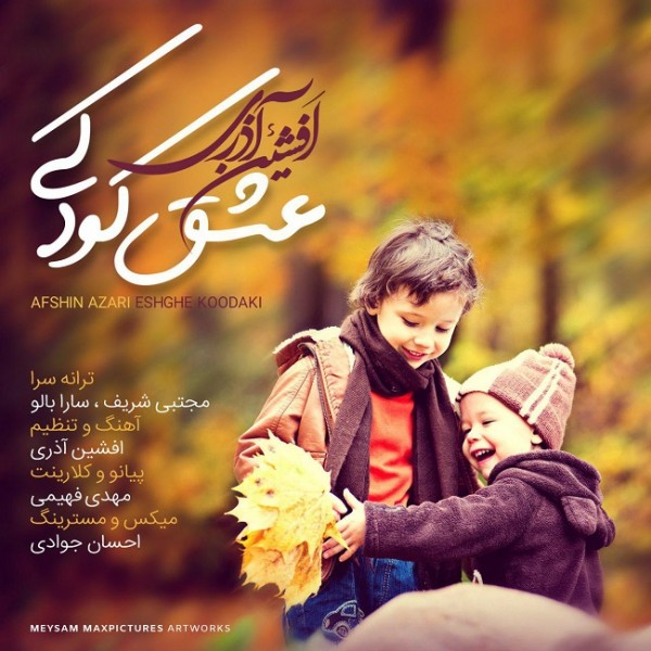 Afshin Azari – Esghe Koodaki