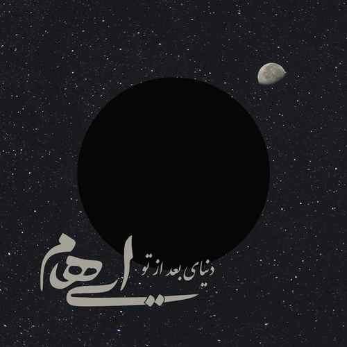 Ehaam – Donyaye Bad Az To