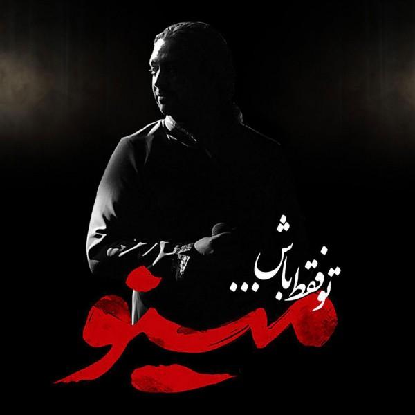 Mazyar Fallahi – To Faghat Bash