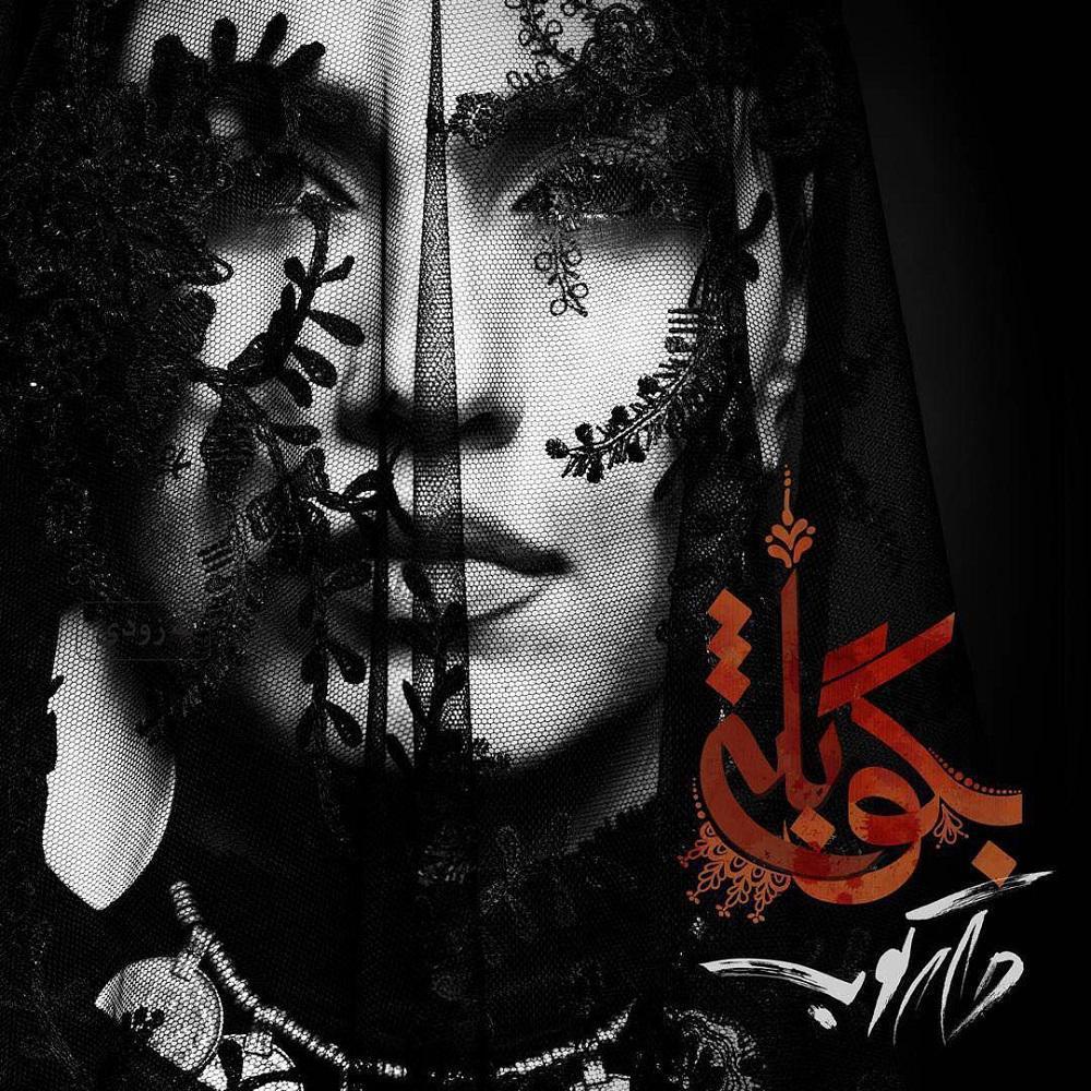 Roozbeh Bemani – Begoo Bale