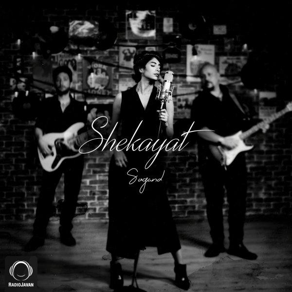 Sogand – Shekayat