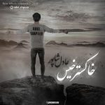 دانلود آلبوم جدید عادل شاپور به نام خاکستر خیس