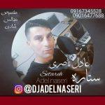 دانلود آهنگ جدید عادل ناصری به نام ستاره