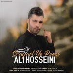 دانلود آهنگ جدید علی حسینی به نام شاید یه روزی