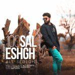دانلود آهنگ جدید علی صدیقی به نام ۱۰۰ سال عشق