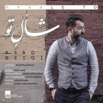 دانلود آهنگ جدید اسد بیگی به نام شال تو