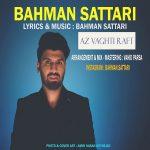 دانلود آهنگ جدید بهمن ستاری به نام از وقتی رفت