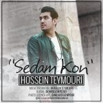 دانلود آهنگ جدید حسین تیموری بنام صدام کن