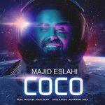 دانلود آهنگ جدید مجید اصلاحی به نام کوکو