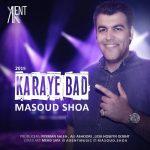 دانلود آهنگ جدید مسعود شعاع به نام کارای بد
