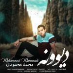 دانلود آهنگ جدید محمد محمودی بنام دیوونه