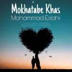 دانلود آهنگ جدید محمد اصلاحی به نام مخاطب خاص