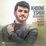 دانلود آهنگ جدید محمد فرجاد به نام خونه ی عشق