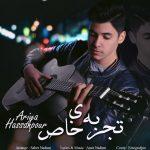 دانلود آهنگ جدید آریا حسن پور به نام تجربه ی خاص