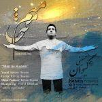 دانلود اهنگ جدید کیوان حسینی به نام من نه منم