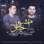 دانلود آهنگ جدید ناصر سلامات و حمید سلامات به نام امشن حیل