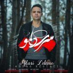 دانلود آهنگ جدید عباس روستایی به نام میبری دلمو