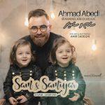 دانلود آهنگ جدید احمد عابدی به نام سام و سامیار