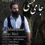دانلود آهنگ جدید علی محمدی به نام جامِی مستی