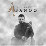 دانلود آهنگ جدید عارف عبقری به نام بانو