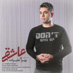دانلود آهنگ جدید بهرام علیزاده به نام عاشقی