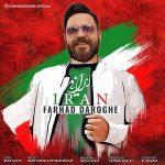 دانلود آهنگ جدید فرهاد داروغه به نام ایران