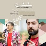 دانلود آهنگ جدید هاتف رمضانی و موری زارع به نام حقیقت
