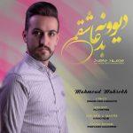 دانلود آهنگ جدید محمود ماهرخ به نام دیوونه بد عاشقی
