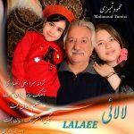 دانلود آهنگ جدید محمود تمیزی بنام لالایی