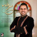 دانلود آهنگ جدید مجید رضایی به نام صلح اولماسا