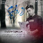 دانلود آهنگ جدید مسعود جلیلیان به نام از رو نمیرم
