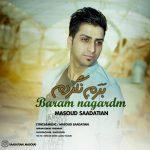 دانلود آهنگ جدید مسعود سعادتیان به نام بَرَم نگردم