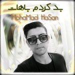دانلود آهنگ جدید محمد حسن به نام بد کردم باهات
