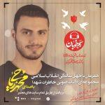 دانلود آلبوم جدید محمد ریاحی به نام رسم خوبان