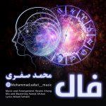 دانلود آهنگ جدید محمد صفری به نام فال