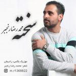 دانلود آهنگ جدید محمدرضا رنجبر به نام سخته