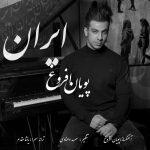 دانلود آهنگ جدید پویان افروغ به نام ایران