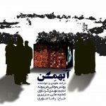 دانلود آهنگ جدید یونس مولایی بنام آ بهمن