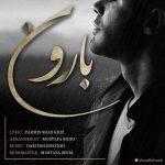 دانلود آهنگ جدید احمد کلوندی به نام بارون