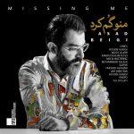 دانلود آهنگ جدید اسد بیگی به نام منو گم کرد