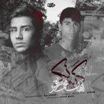 دانلود آهنگ جدید آیهان و محمد طریقی به نام گریه نکن
