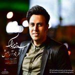 دانلود آهنگ جدید فرهاد آرامش به نام عید شما مبارک