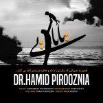 دانلود آهنگ جدید دکتر حمید پیروزنیا به نام بابایی