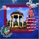 دانلود آهنگ جدید گروه موسیقی هیوا به نام بهار شیراز