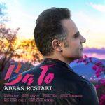 دانلود آهنگ جدید عباس روستایی به نام با تو
