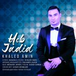 دانلود آهنگ جدید خالد امین به نام حب جدید